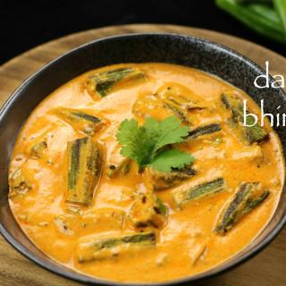 dahi bhindi recipe | dahi wali bhindi recipe | okra yogurt gravy
