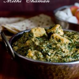 Methi Chaman Recipe