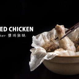 Pressure Cooker Salt Baked Chicken 鹽焗雞腿